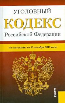 Уголовный кодекс РФ по состоянию на 10.10.12