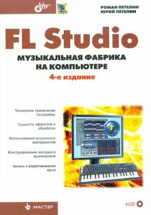 FL Studio: музыкальная фабрика на компьютере (+CD)