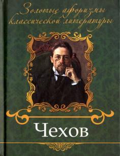 Золотые афоризмы классической литературы