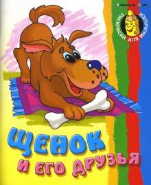 Щенок и его друзья (раскраска) - Сергей Кузьмин