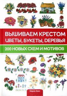 Вышиваем крестом цветы, букеты, деревья - Мария Диаз