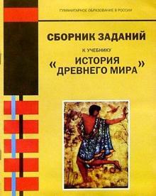 Сборник заданий к учебнику История древнего мира: Для 5 класса основной школы - Ванькова, Родионов