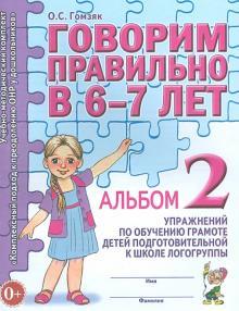Говорим правильно в 6-7 л. Альбом 2 упражнений по обучению грамоте детей подготовительной логогруппы