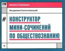 Конструктор мини-сочинений по обществознанию
