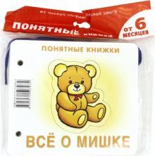 Всё о мишке (для детей до 2 лет + методичка)