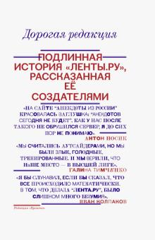 """Дорогая редакция. Подлинная история """"Ленты.ру"""", рассказанная ее создателями"""