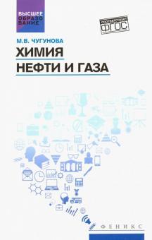 Химия нефти и газа. Учебное пособие. ФГОС - Марина Чугунова