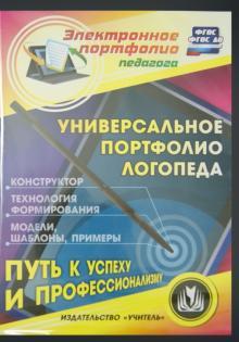 Универсальное портфолио логопеда. Конструктор (CD)