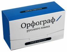 Орфограф русского языка. Набор карточек