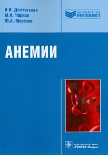 Анемии - Дементьева, Морозов, Чарная