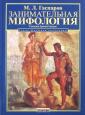 Занимательная мифология. Сказания Древней Греции