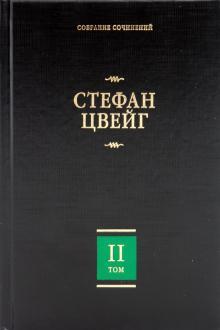 Собрание сочинений. В 8 томах. Том 2. Нетерпение сердца. Кристина Хофленер