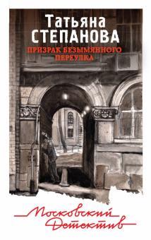Призрак Безымянного переулка - Татьяна Степанова