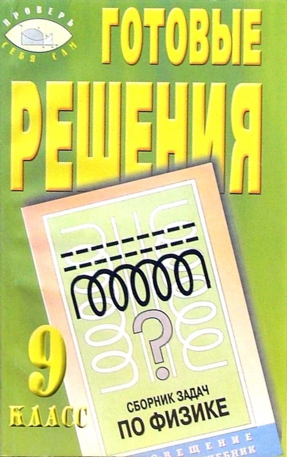 Решение сборник задач по физике степанова 1995 ученик потратил на решение задачи 6 минут