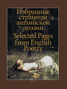 Шекспир, Уайетт - Избранные страницы английской поэзии