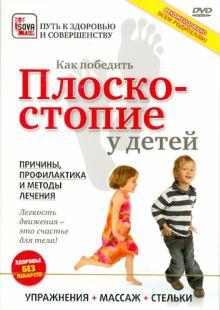 Как победить плоскостопие у детей (DVD)