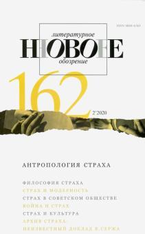 Новое литературное обозрение. 2020. № 2