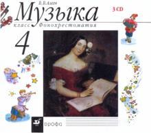 Музыка. 4 класс. Фонохрестоматия (35796) (3CD) - Виталий Алеев