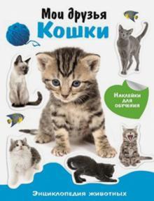 Мои друзья - кошки. Энциклопедия животных с наклейками