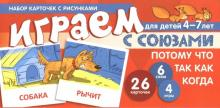 Набор карточек с рисунками Играем с союзами Потому, что, Так как, Когда. Для детей 4-7 лет - Снежана Танцюра