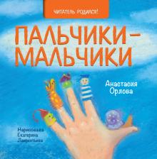 Пальчики-мальчики