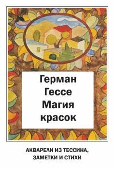 Магия красок. Акварели из Тессина, заметки и стихи