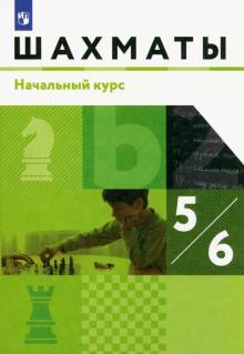 Шахматы. Начальный курс. 5-6 классы. Учебник. ФГОС