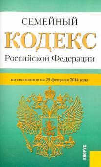 Семейный кодекс Российской Федерации по состоянию на 25 февраля 2014 г.