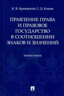Правление права и правовое государство в соотношении знаков и значений - Арановский, Князев