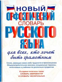Новый орфоэпический словарь русского языка для всех, кто хочет быть грамотным