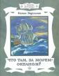Страницы истории. Что там, за морем-океаном?