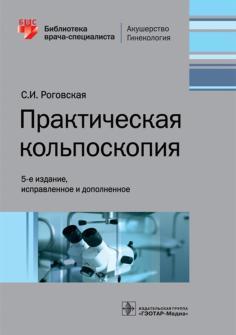Библиотека врача-специалиста