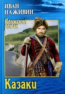 """Книга: """"Казаки"""" - Иван Наживин. Купить книгу, читать рецензии ..."""