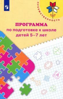Преемственность. Программа по подготовке к школе детей 5-7 лет. ФГОС ДО