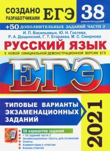 ЕГЭ 2021 Русский язык. Типовые варианты экзаменационных заданий. 38 вариантов + 300 части 2