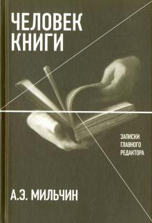 Человек книги. Записки главного редактора - Аркадий Мильчин