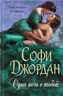 Одна ночь с тобой - Софи Джордан