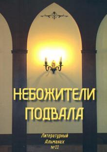Небожители подвала. Литературный Альманах № 11
