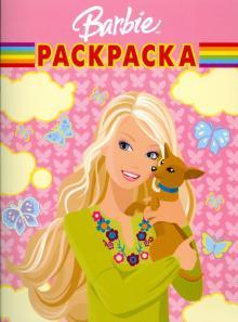 """Книга: """"Барби № РК 0809. Волшебная раскраска"""". Купить ..."""
