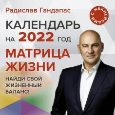 Матрица жизни. Календарь на 2022 год. С наклейками