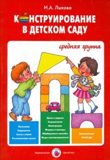 """Конструирование в детском саду. Средняя группа. Учебно-методическое пособ. к прогр. """"Умные пальчики"""""""