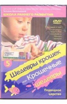 Шедевры крошек или Крошечные шедевры. Подводное царство. Часть 5 (DVD)