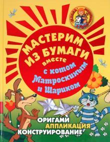 Мастерим из бумаги вместе с котом Матроскиным и Шариком - Малышева, Новикова, Поварченкова