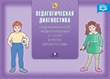 Диагностика педагогического процесса в старшей группе (с 5 до 6 лет). ФГОС