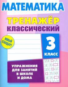 Математика. 3 класс. Тренажёр классический - Д. Ульянов