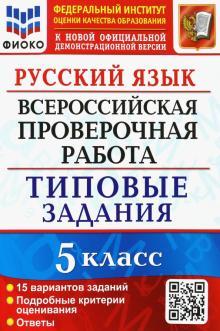 Русский язык. 5 класс. Всероссийская проверочная работа. 15 вариантов. Типовые задания. ФГОС
