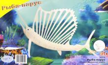 """Сборная деревянная модель """"Рыба-парус"""" (Н014)"""