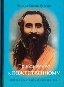 Приближение к Божественному. Полное руководство по практике - Чандра Удасин