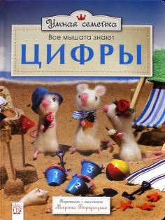 Умная семейка. Все мышата знают. Цифры