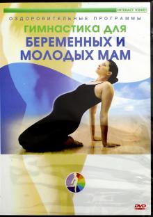 Гимнастика для беременных женщин и молодых мам (DVD)